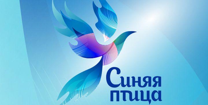 Фестиваль синяя